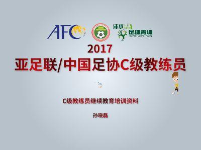 亚足联、中国足协C级教练员资料 幻灯片制作软件