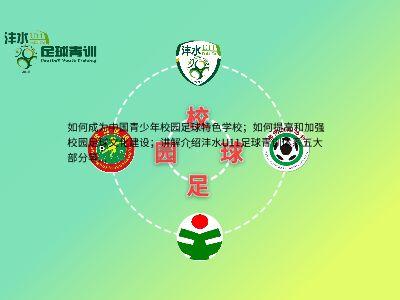 沣水U11足球青训 幻灯片制作软件