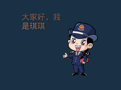 琪琪鲁鲁话政策 幻灯片制作软件