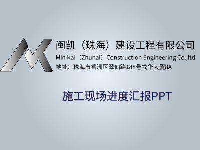 中大项目进度汇报PPT 幻灯片制作软件
