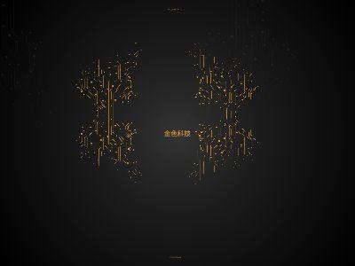 金色科技 幻灯片制作软件