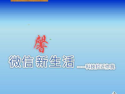 微信Focusky 幻灯片制作软件