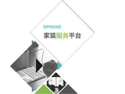DPHOME家装服务平台 幻灯片制作软件