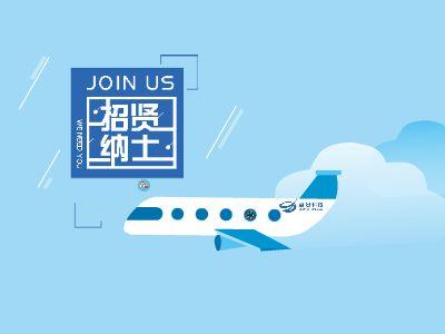 广东杰科律师事务所与深圳卓炎科技有限公司联合招聘 幻灯片制作软件