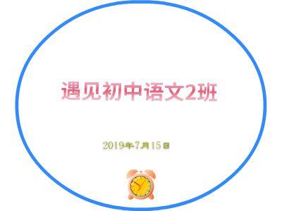 遇见初中语文2班 幻灯片制作软件