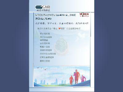 陕西省妇女研究会驻西安航空基地航空二路社区疫情防控心 幻灯片制作软件