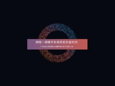 2018环保QC小组 幻灯片制作软件