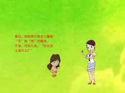 天和地 微动画 微笑话 幻灯片制作软件