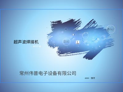 伟普+超声波设备 幻灯片制作软件