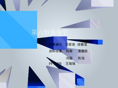 领导学第六组 幻灯片制作软件