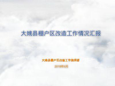 大姚县棚户区改造工作情况汇报ppt 幻灯片制作软件