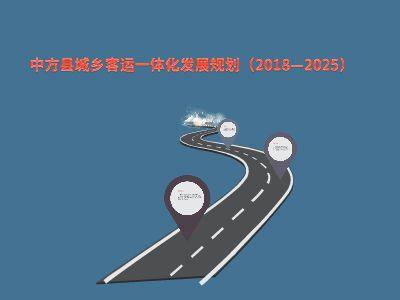 中方县城乡客运一体化规划之城乡公交方案