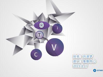 刘沨梦的PPT微信版 幻灯片制作软件