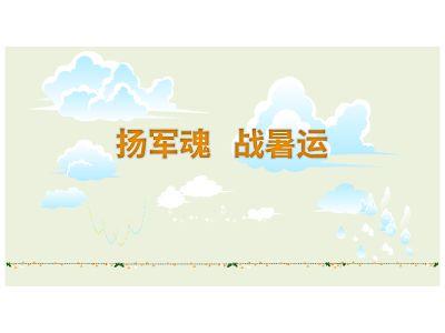 扬军魂 战暑运-石楼运用车间 幻灯片制作软件