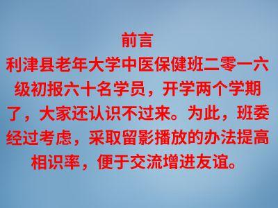 人面鲜花相映红* 幻灯片制作软件