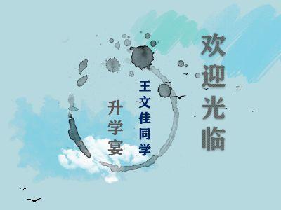 王文佳升学宴video 幻灯片制作软件