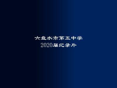 六盘水市第五中学2020届纪录片1 PPT制作软件