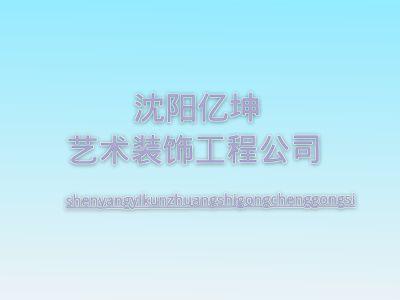 亿坤装饰 幻灯片制作软件