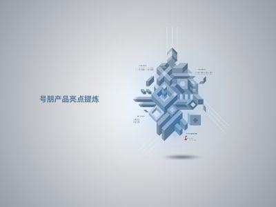 号朋产品提炼 幻灯片制作软件