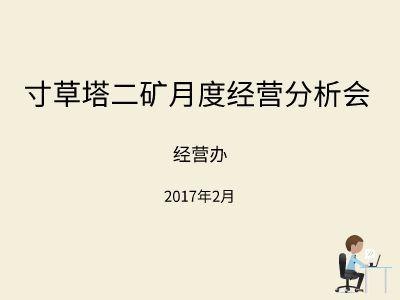 2017年2月经营分析会(最终版) 幻灯片制作软件