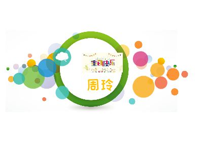 生日快乐-周玲 幻灯片制作软件
