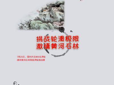 黄河石林竞技滑轮挑战赛