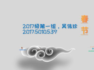 新年快乐 幻灯片制作软件