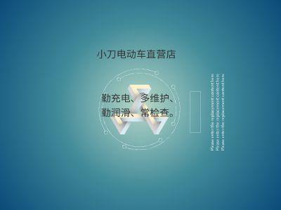 小刀电动车的维护保养 幻灯片制作软件