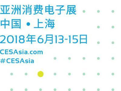 CES Asia 幻灯片制作软件