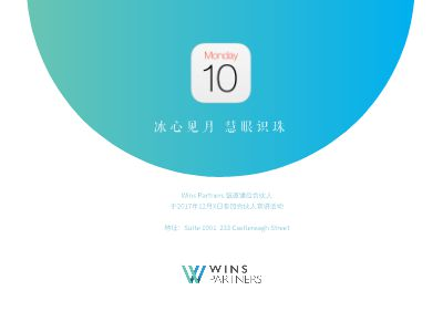 WinsPartners 幻灯片制作软件