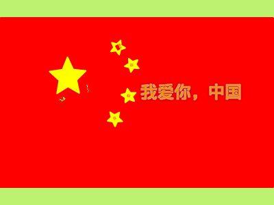 我愛你中國