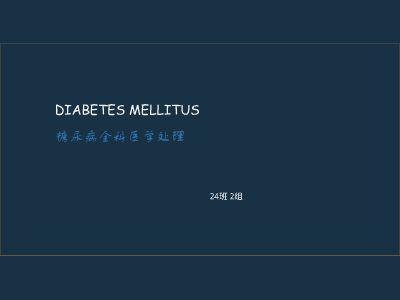 糖尿病pbl2組