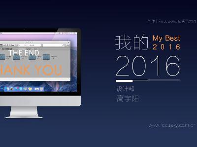 """""""我的2016""""工作总结"""