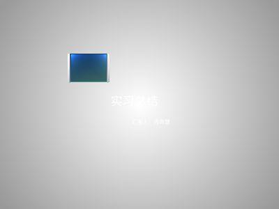 1 幻灯片制作软件