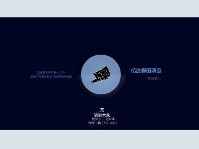 亿达春田项目 幻灯片制作软件