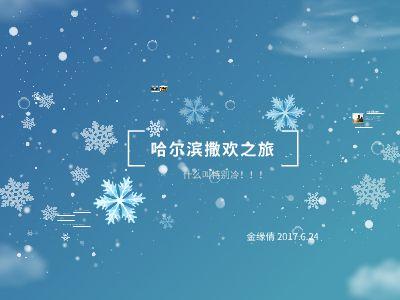 哈尔滨 幻灯片制作软件