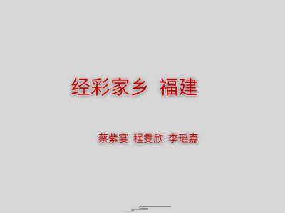 美食汇 福建 幻灯片制作软件