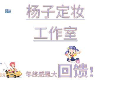 杨子定妆工作室感恩大回馈! 幻灯片制作软件