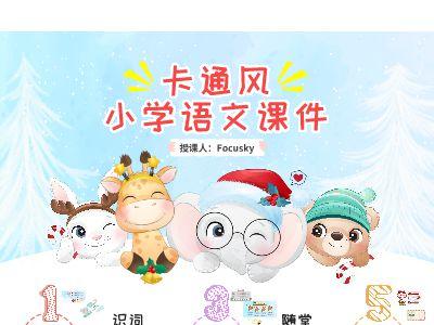 卡通風小學語文課件