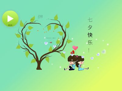 七夕快乐 幻灯片制作软件
