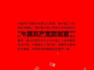中国共产党的成立 幻灯片制作软件