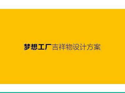梦想工厂吉祥物设计 幻灯片制作软件