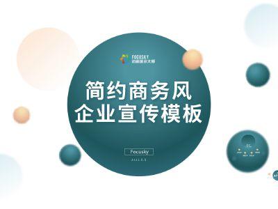 簡約商務風企業宣傳模板 幻燈片制作軟件