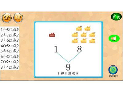 第10課 得數是9的加法