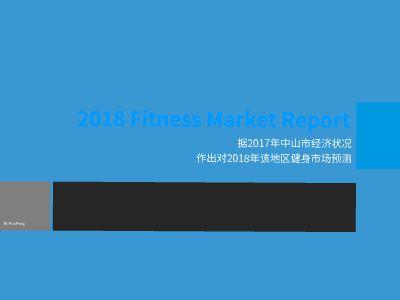 健身市场预测报告 幻灯片制作软件