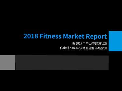 健身报告 幻灯片制作软件