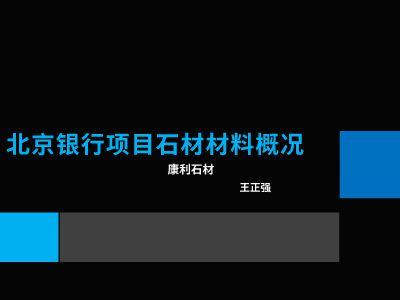 北京2 幻灯片制作软件