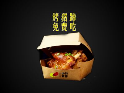 烤猪蹄免费吃 幻灯片制作软件
