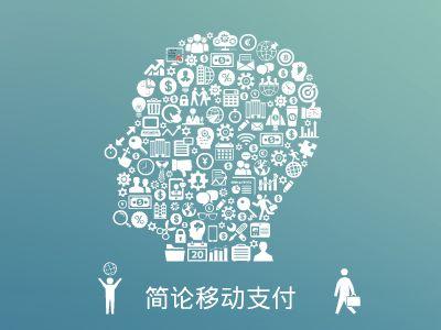 柬埔寨移动支付 幻灯片制作软件