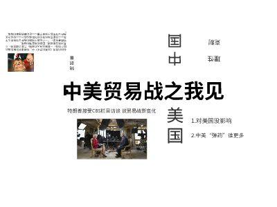 崔婧仪M075118106中美贸易战 幻灯片制作软件